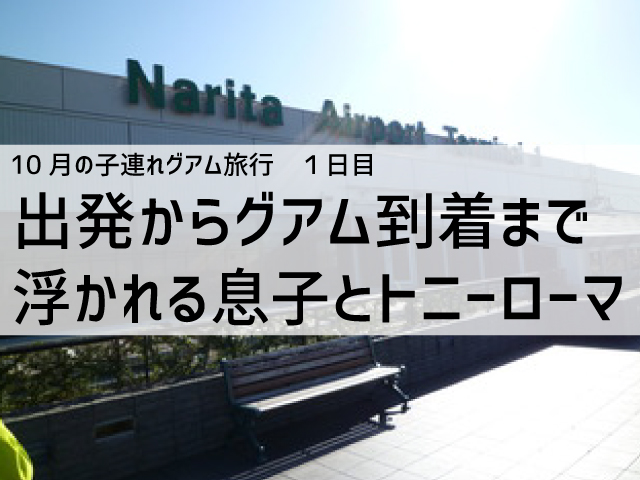 日本出発からグアム到着まで タイトル画像