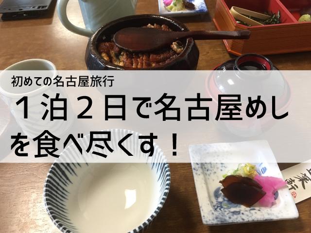 1泊2日で名古屋めしを食べ尽くすタイトル画像