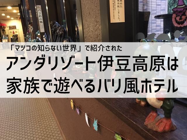 アンダリゾート伊豆高原は大人も子供も楽しいホテル タイトル画像