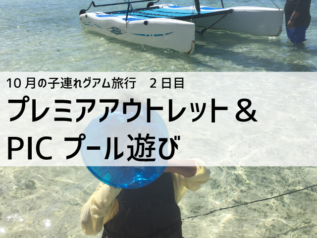 グアムのプレミアアウトレットとPICのプール タイトル画像