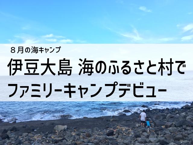夏のファミリーキャンプデビュー タイトル画像