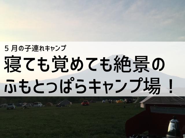 5月の子連れキャンプは絶景のふもとっぱらへタイトル画像
