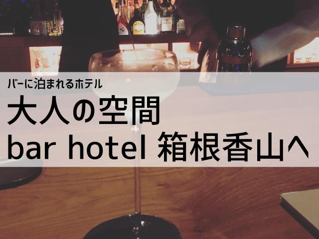 バーホテル香山のレビュータイトル画像