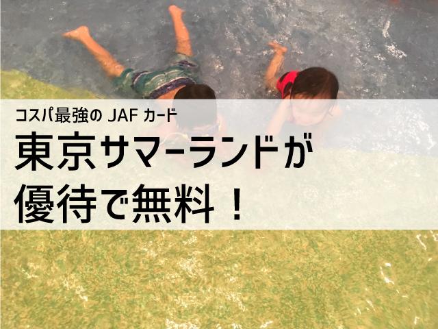 JAFカードで東京サマーランドが無料に タイトル画像