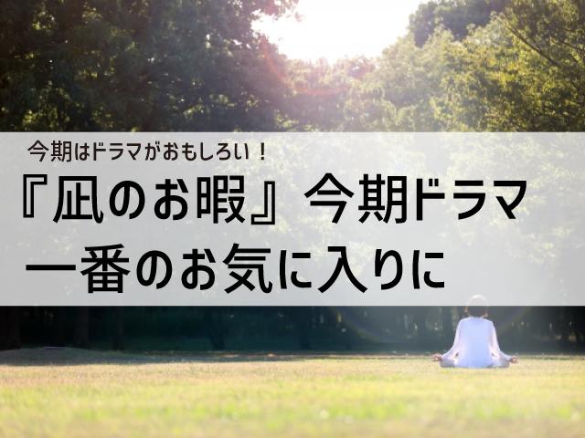 凪おお暇 タイトル画像