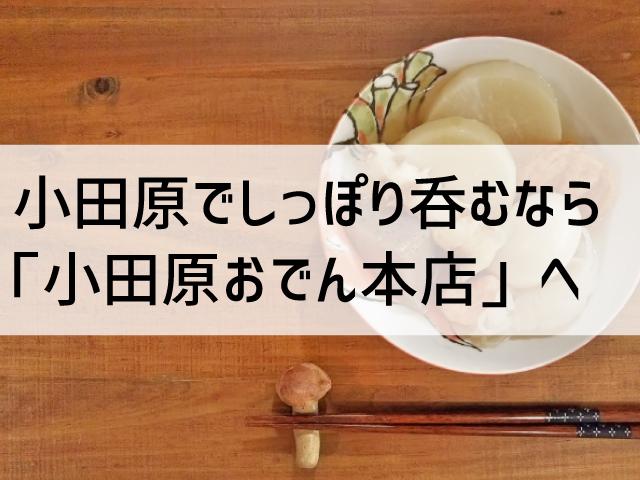 小田原おでんタイトル画像