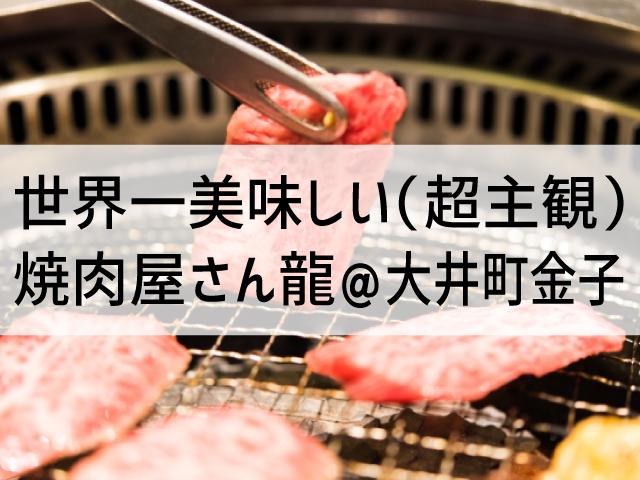 焼肉龍 タイトル画像