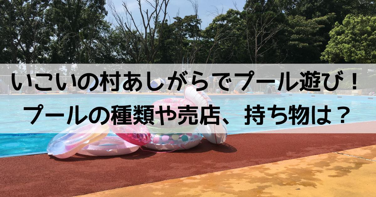 いこいの村あしがらのプール詳細タイトル画像