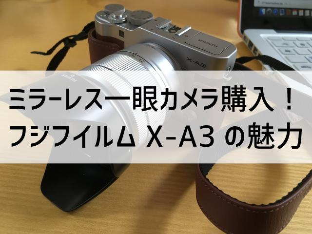 フジフイルムXA3購入 タイトル画像