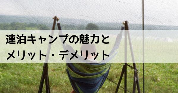 連泊キャンプのメリットデメリット タイトル画像